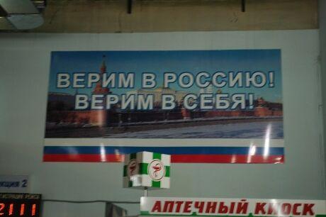 Nápisy na terminálu v Minerálních Vodách